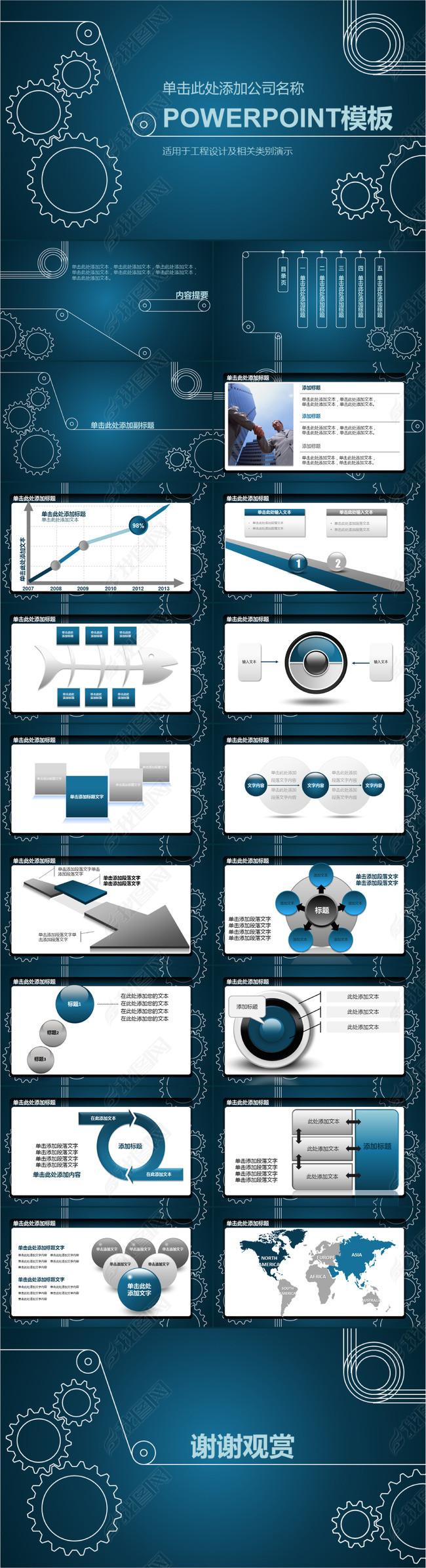 蓝色齿轮线条机械工程设计动态ppt