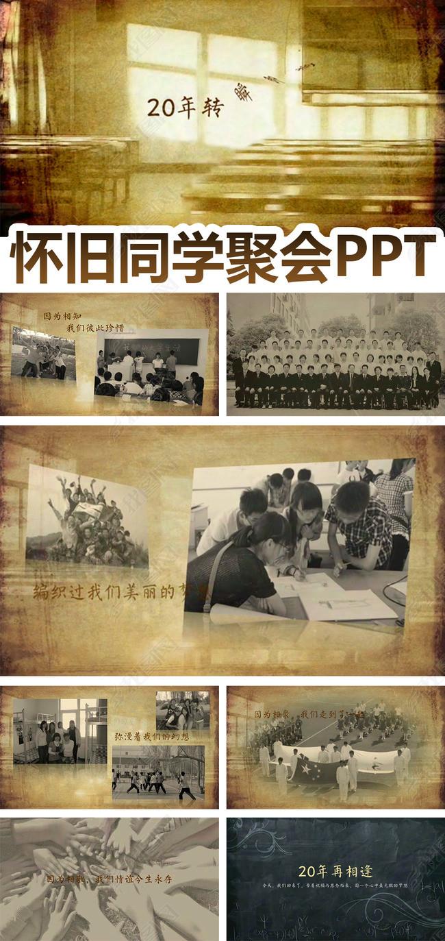 怀旧同学会开场片头电子纪念册PPT模板