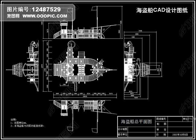 海盗船CAD设计图纸小家具如何设计摆放卧室图片