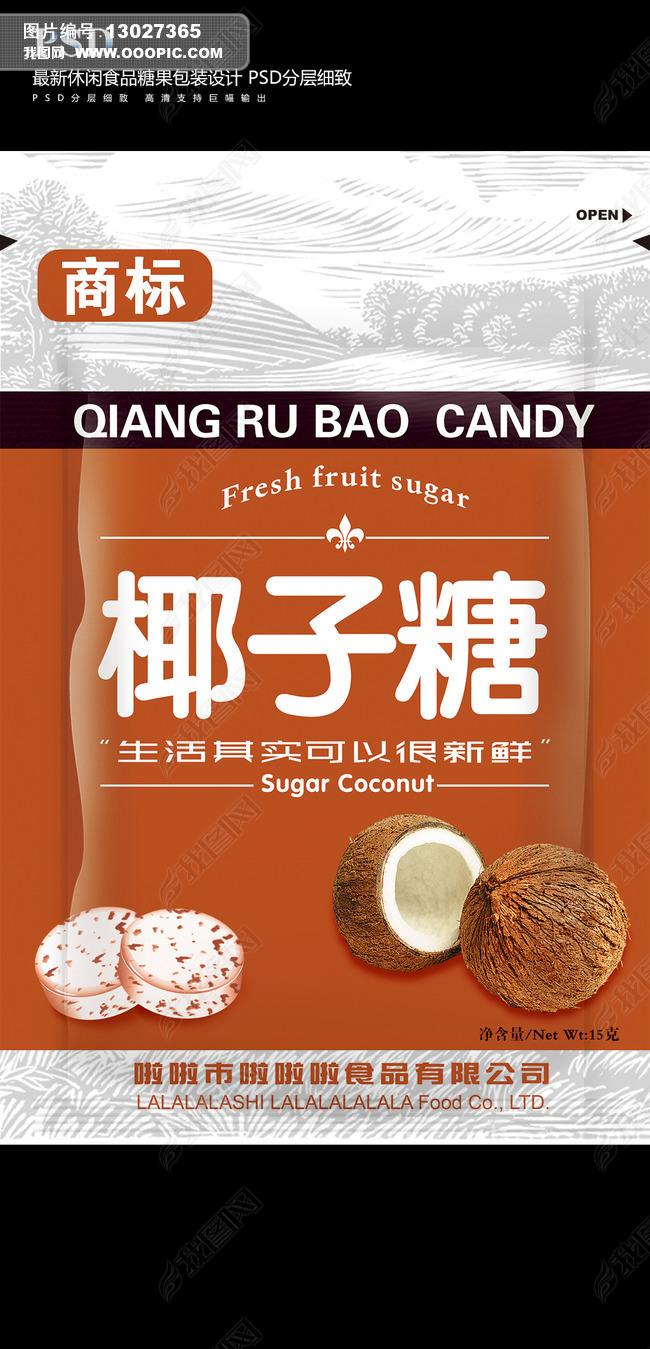 院子糖塑料袋包装设计PSD源文件姑苏泰禾椰子的景观设计风格图片