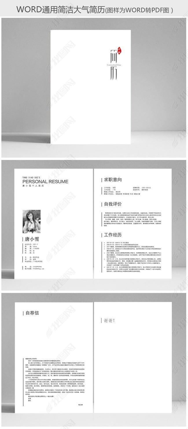 A4WORD白色简洁黑白保护码8634415