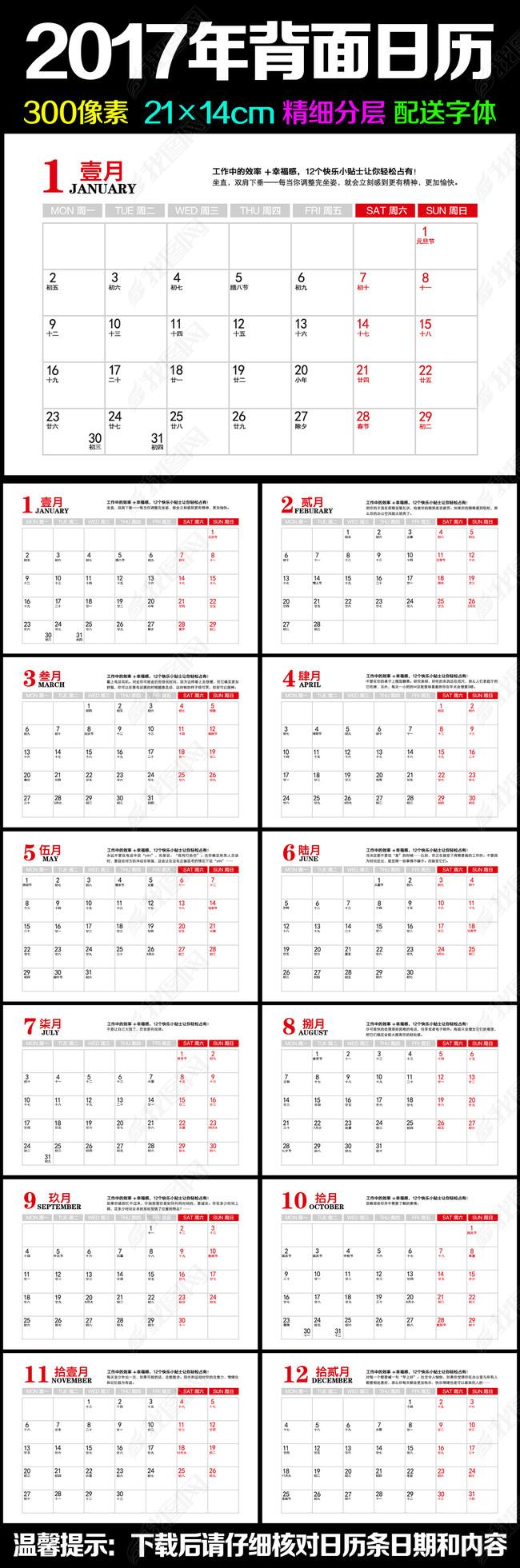 2017年鸡年台历挂历长型背面日历条18