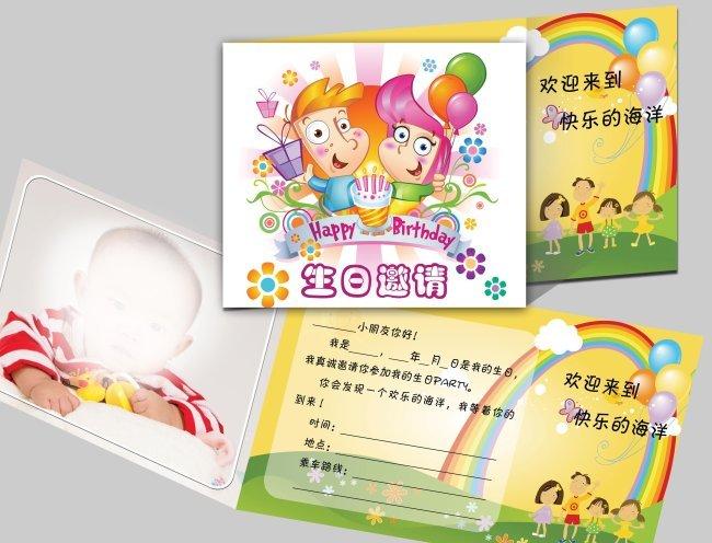 宝宝生日邀请卡PSD文件下载