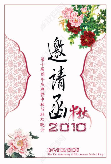 中秋节 节日 邀请函[PSD]