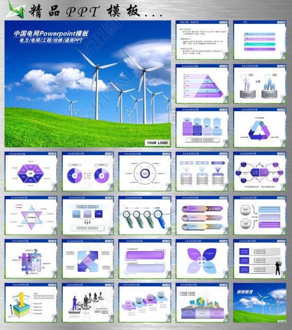 风力发电PPT