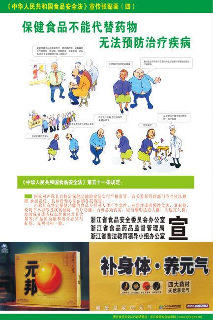 食品安全法海报设计CDR格式(图片编号:10267018)_公益 ...