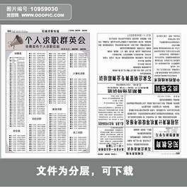 集团公司报刊设计素材下载企业报纸版面设计