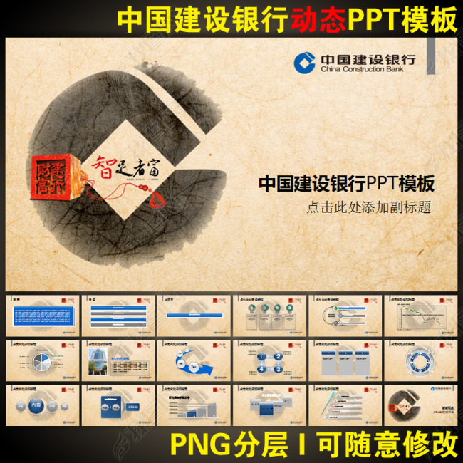 中国建设银行ppt模板业绩报告总结