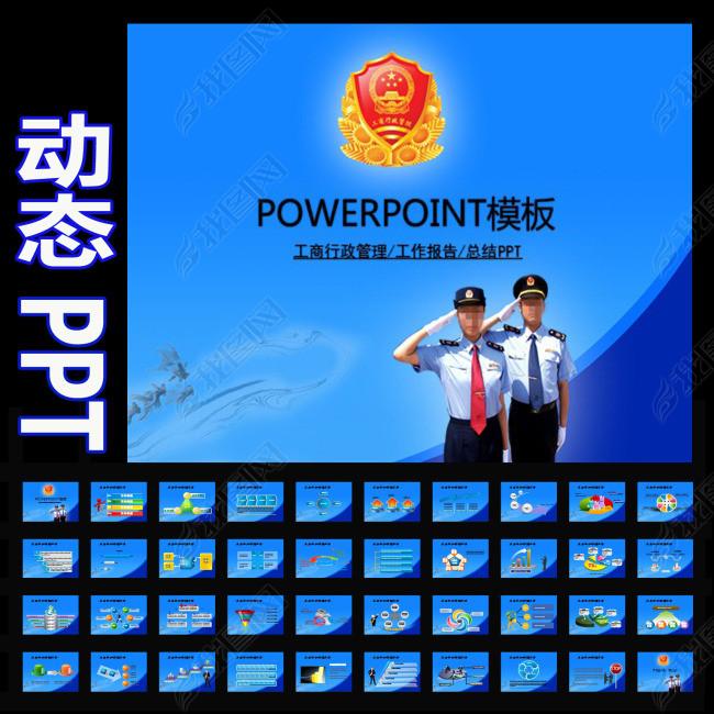 蓝色工商行政管理局工商局动态PPT模板