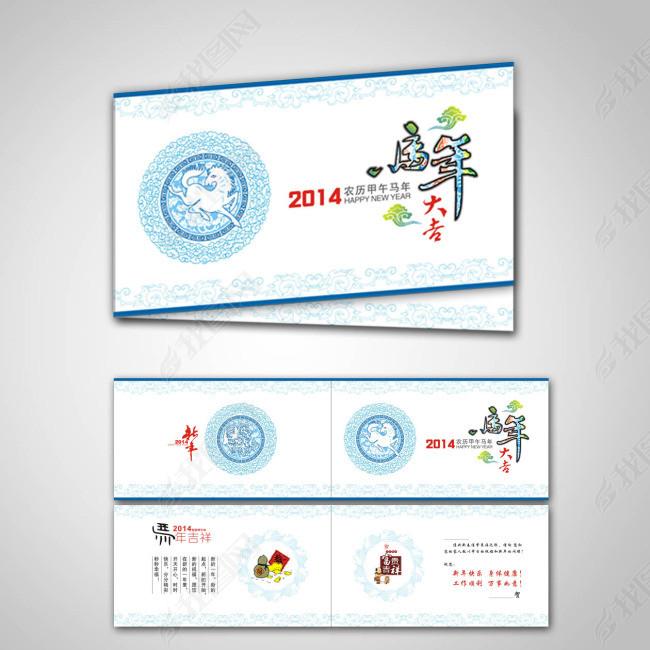2014新年贺卡
