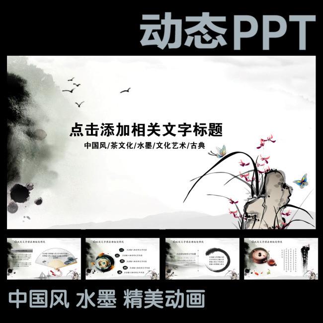 中国风水墨兰花茶文化古典文学课件PPT