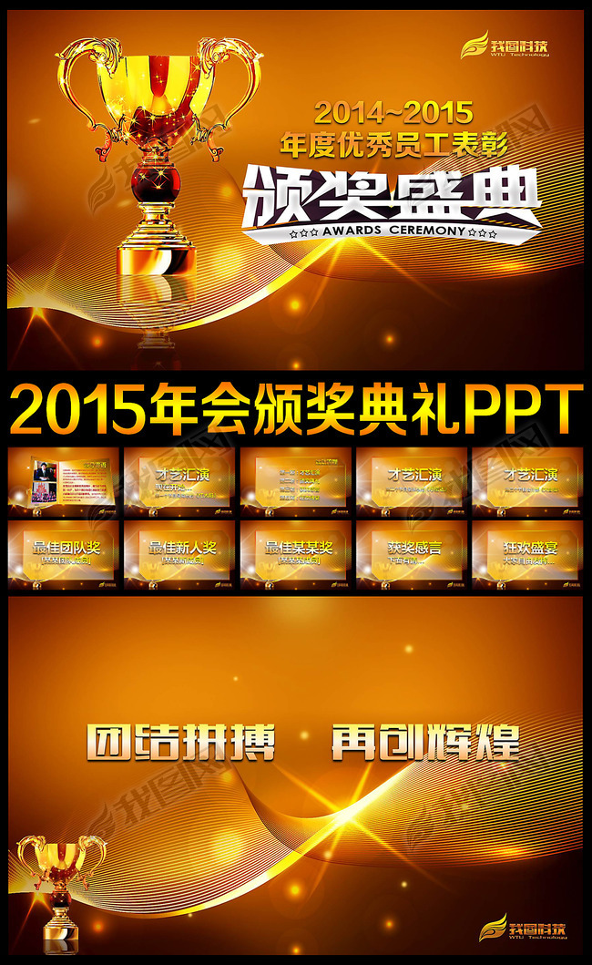 2016颁奖典礼颁奖盛典优秀表彰PPT