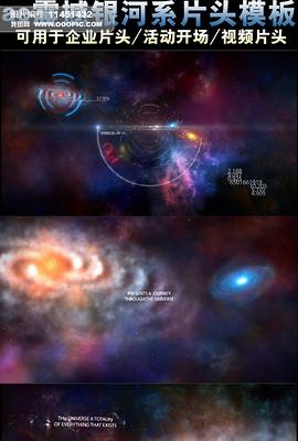 ae震撼银河系片头模板