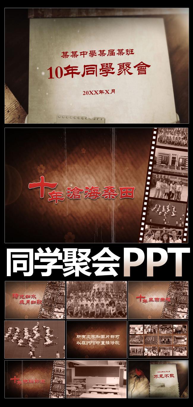 同学聚会ppt模板幻灯片背景图片