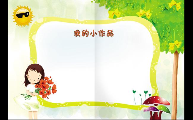 卡通幼儿园成长手册成长档案纪念册