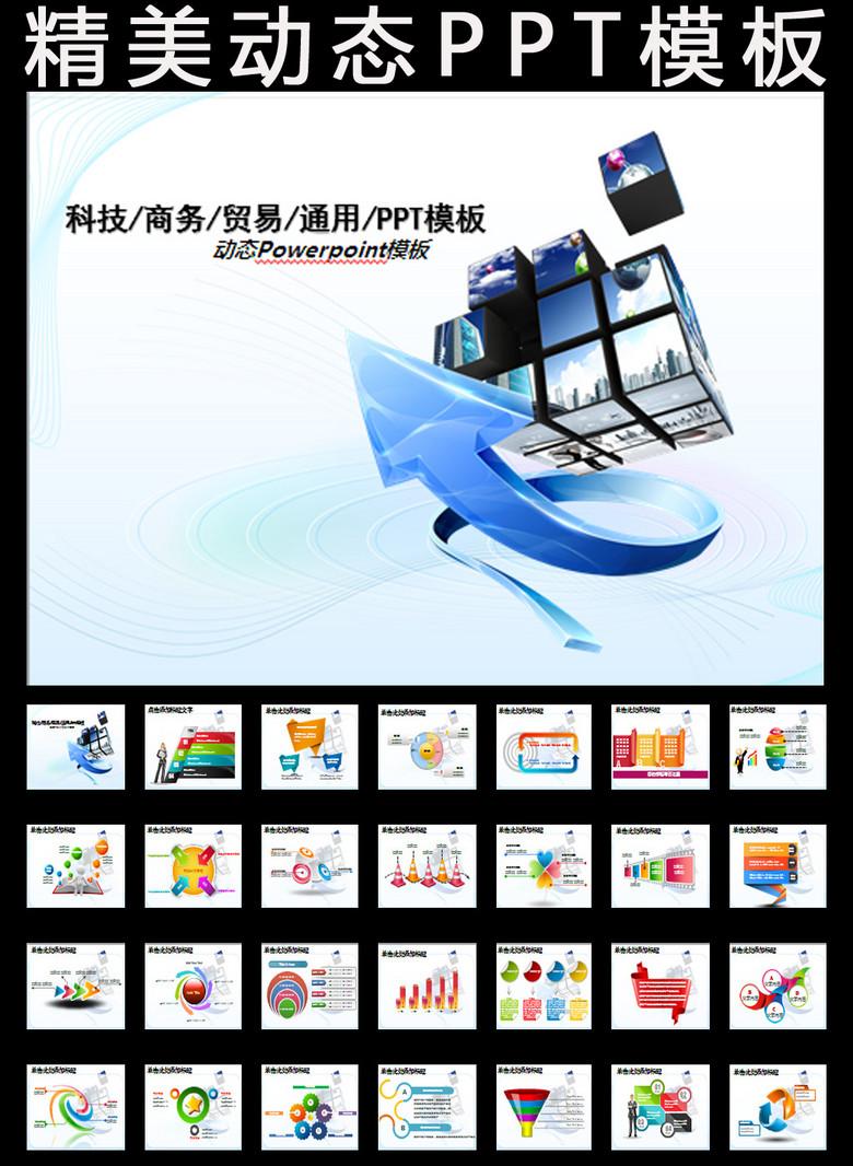 魔方商务科技创新蓝色通用动态PPT模板下载 2.99MB 商务PPT大全 商务通用PPT