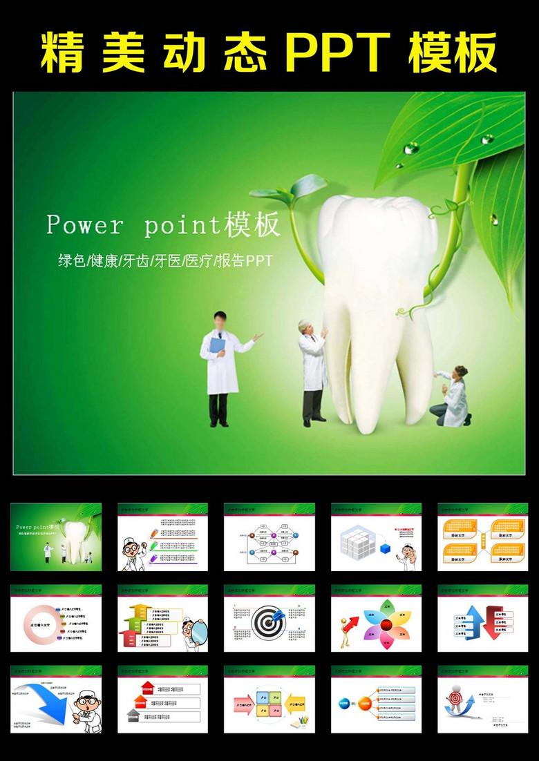 动态牙科牙医牙齿口腔健康卫生PPT模板下载 5.64MB 医疗美容PPT大全 行业介绍PPT