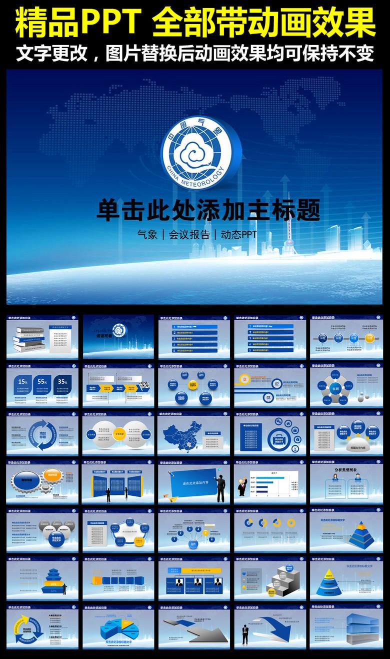 中国气象局天气预报蓝天动态PPT模板