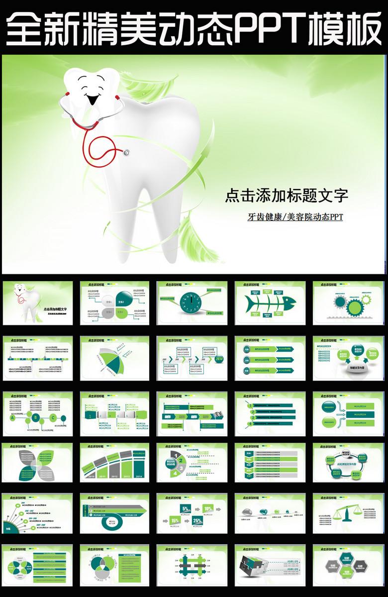 动态牙科牙医牙齿口腔健康卫生幻灯片PPT模板下载 6.50MB 医药医疗PPT大全 其他PPT