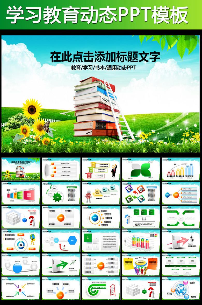 教育教学图书培训知识课件动态PPT模板下载 7.65MB 思想品德教育大全 主题班会PPT
