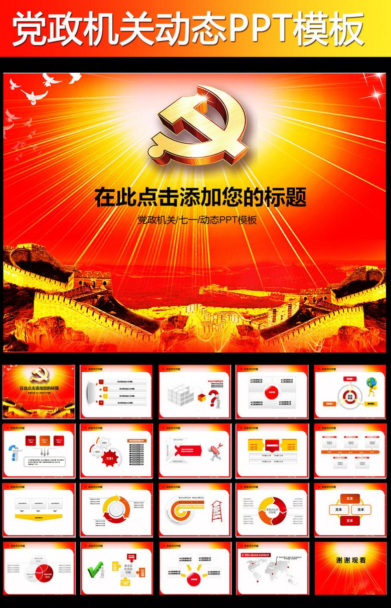 党的群众路线教育实践活动党委政府PPT