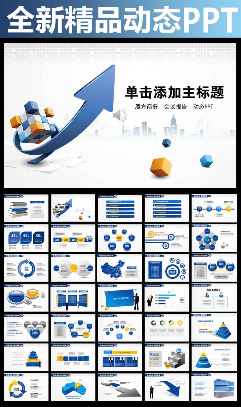 魔方商务科技创新蓝色通用动态PPT模板下载 1.21MB 商务PPT大全 商务通用PPT