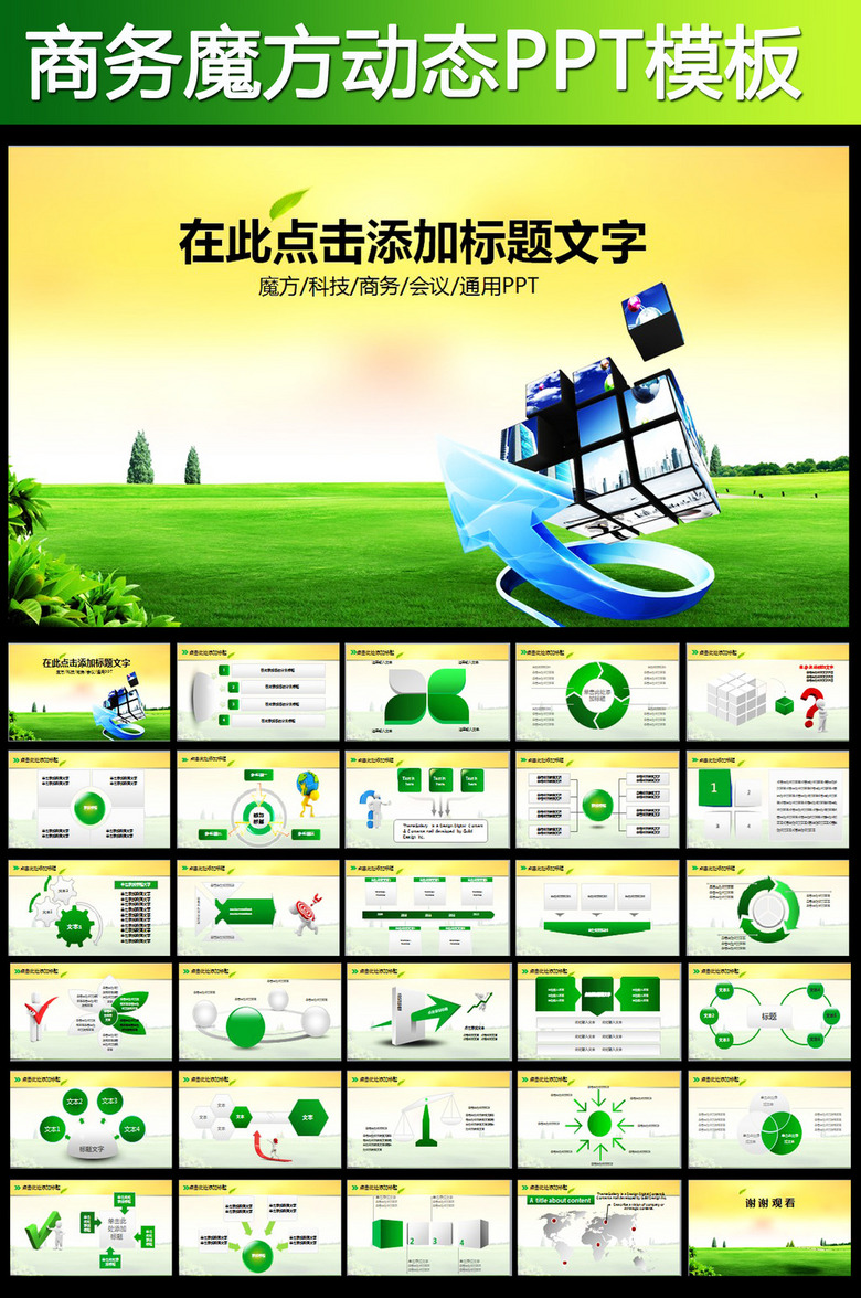 魔方商务科技创新蓝色通用动态PPT模板下载 6.89MB 商务PPT大全 商务通用PPT