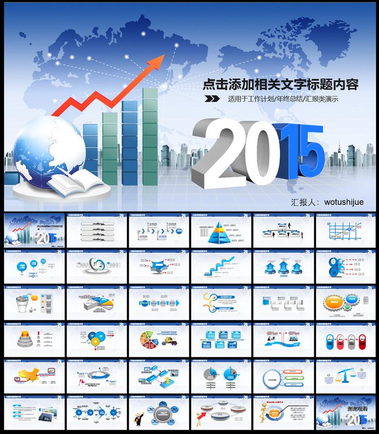 2015年终总结业绩报告动态PPT模板下载 4.53MB 商务PPT大全 商务通用PPT