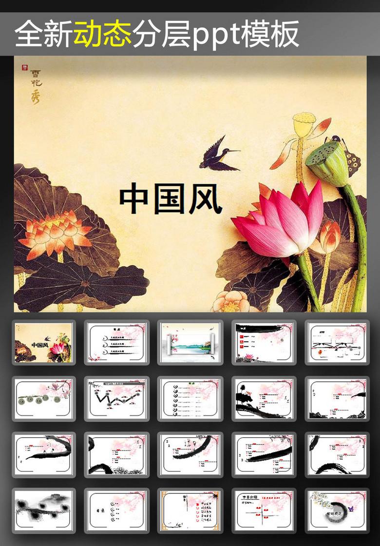 中国风荷花动态ppt模板