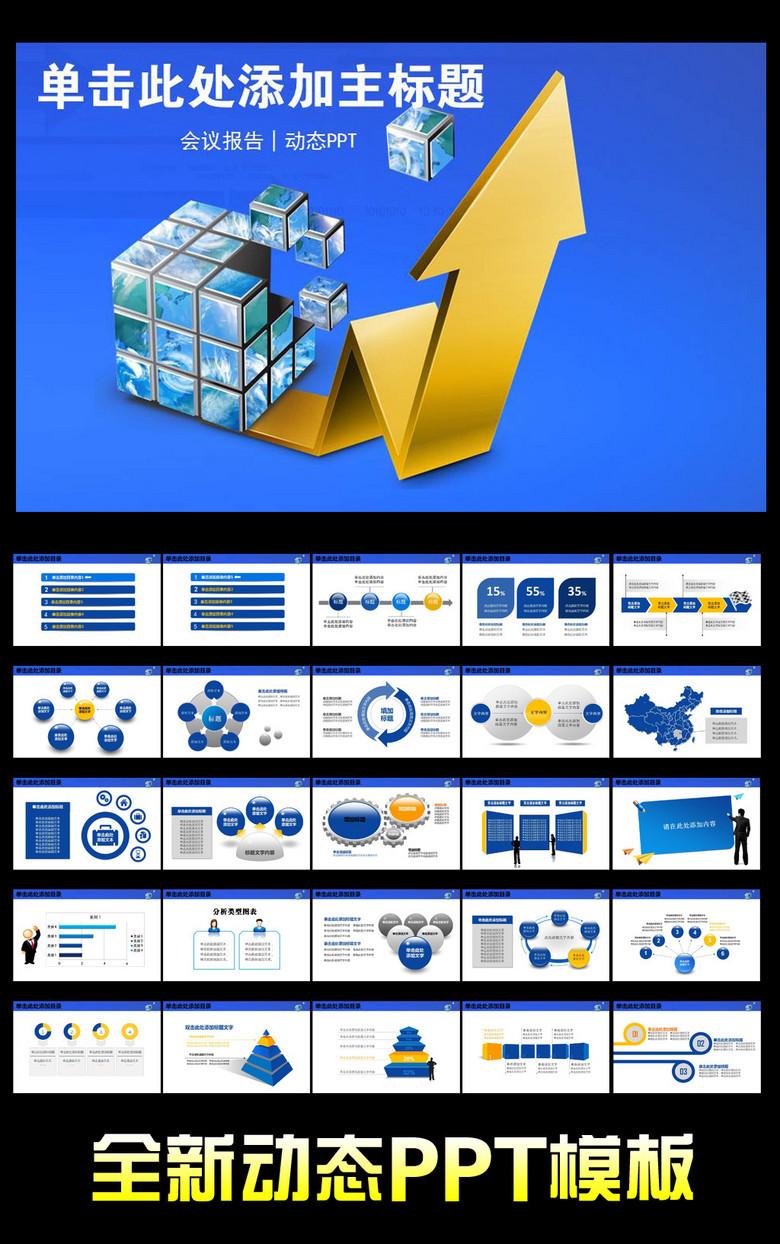 蓝色商务科技魔方动态PPT模板下载 3.59MB 商务PPT大全 商务通用PPT