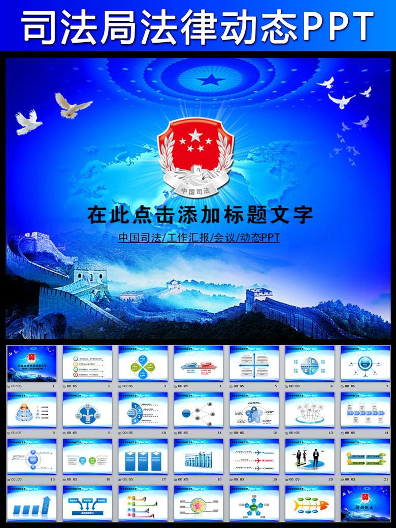 中国司法局法律动态PPT模板背景会议报告下载 7.27MB 法律PPT大全 其他PPT