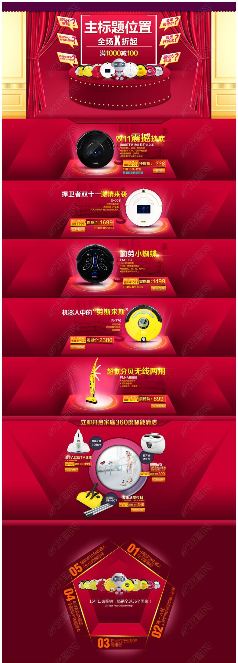 红色页面页面设计专题设计电商设计