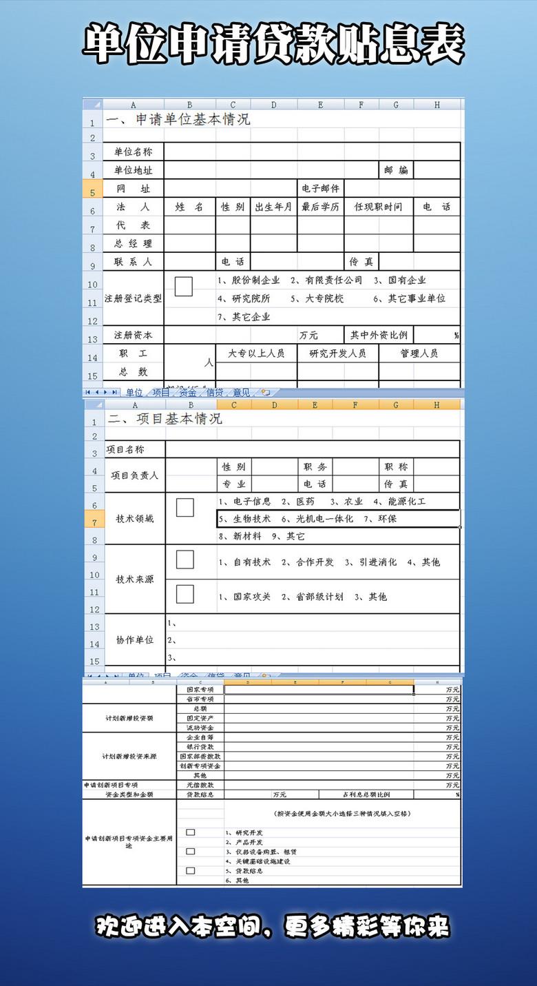 贷款申请表(范本) - 道客巴巴