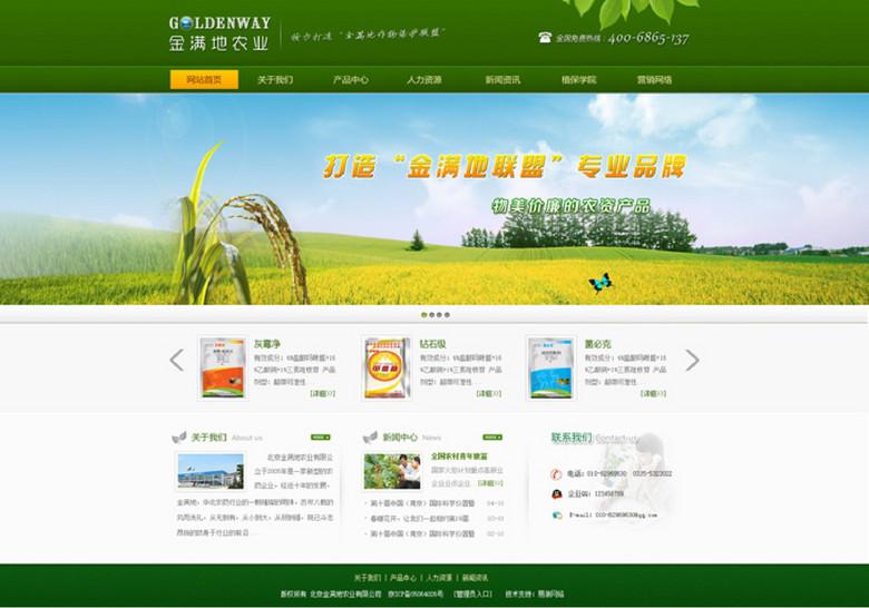 绿色农产品绿色食品企业公司网站模版下载