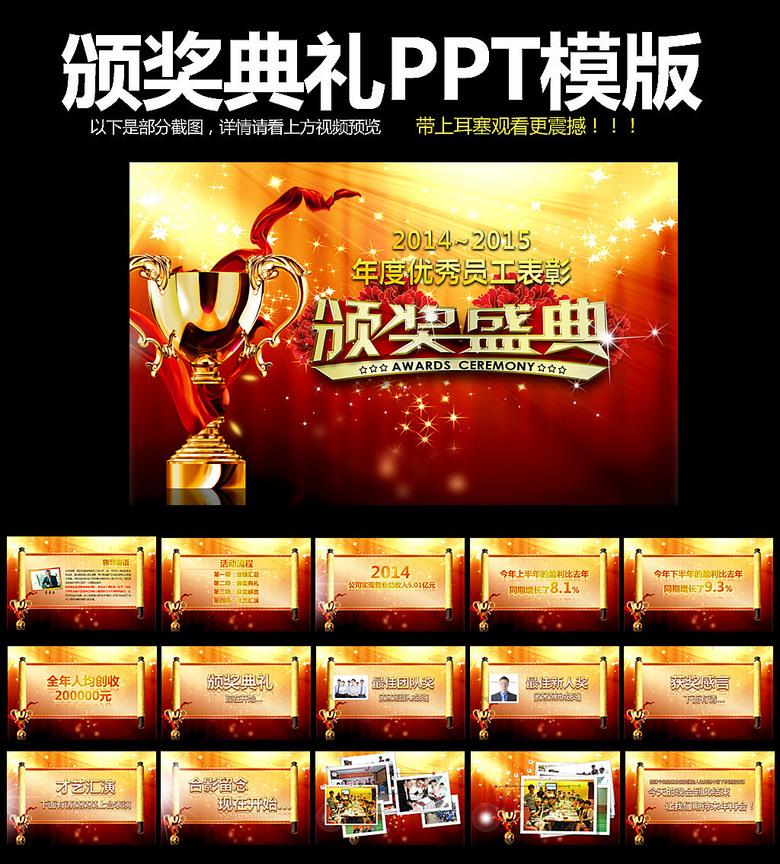 2015年年会颁奖典礼ppt模板PPT下载 年会颁奖PPT大全 编号 12364779