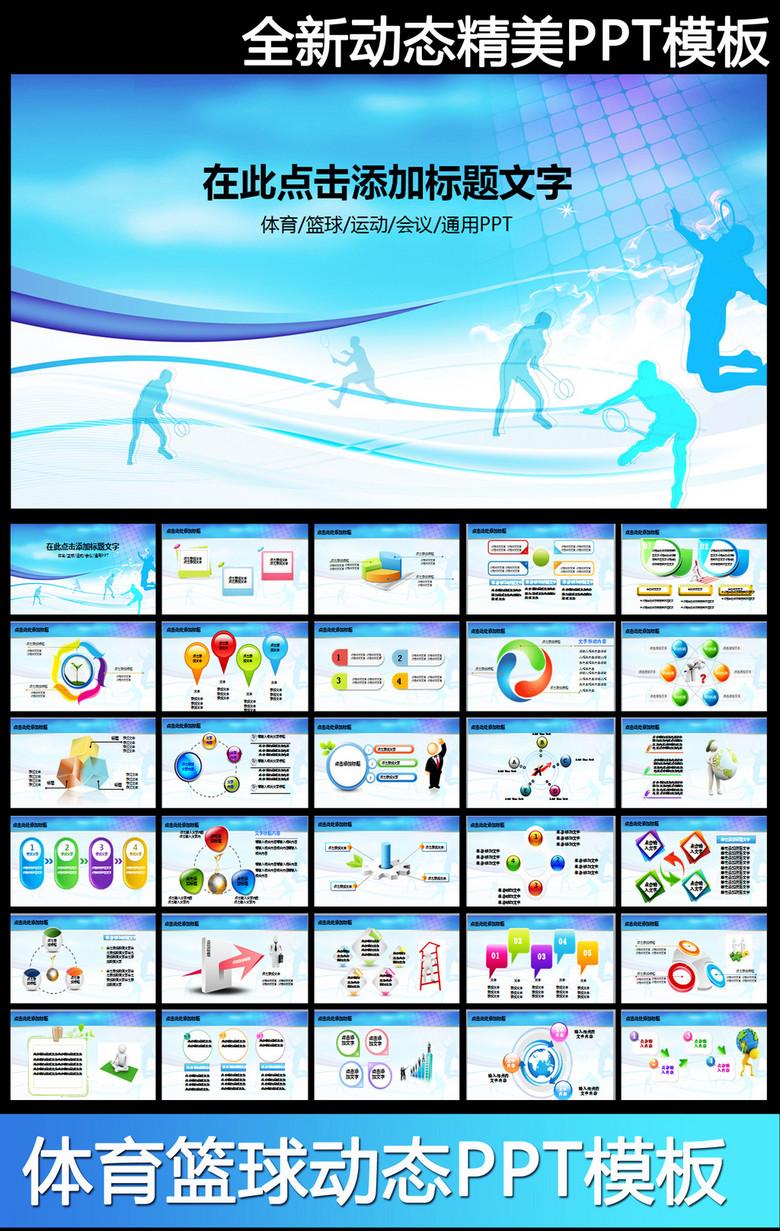 动态运动会体育比赛友谊赛报告总结PPT模板下载 7.32MB 思想品德教育大全 主题班会PPT