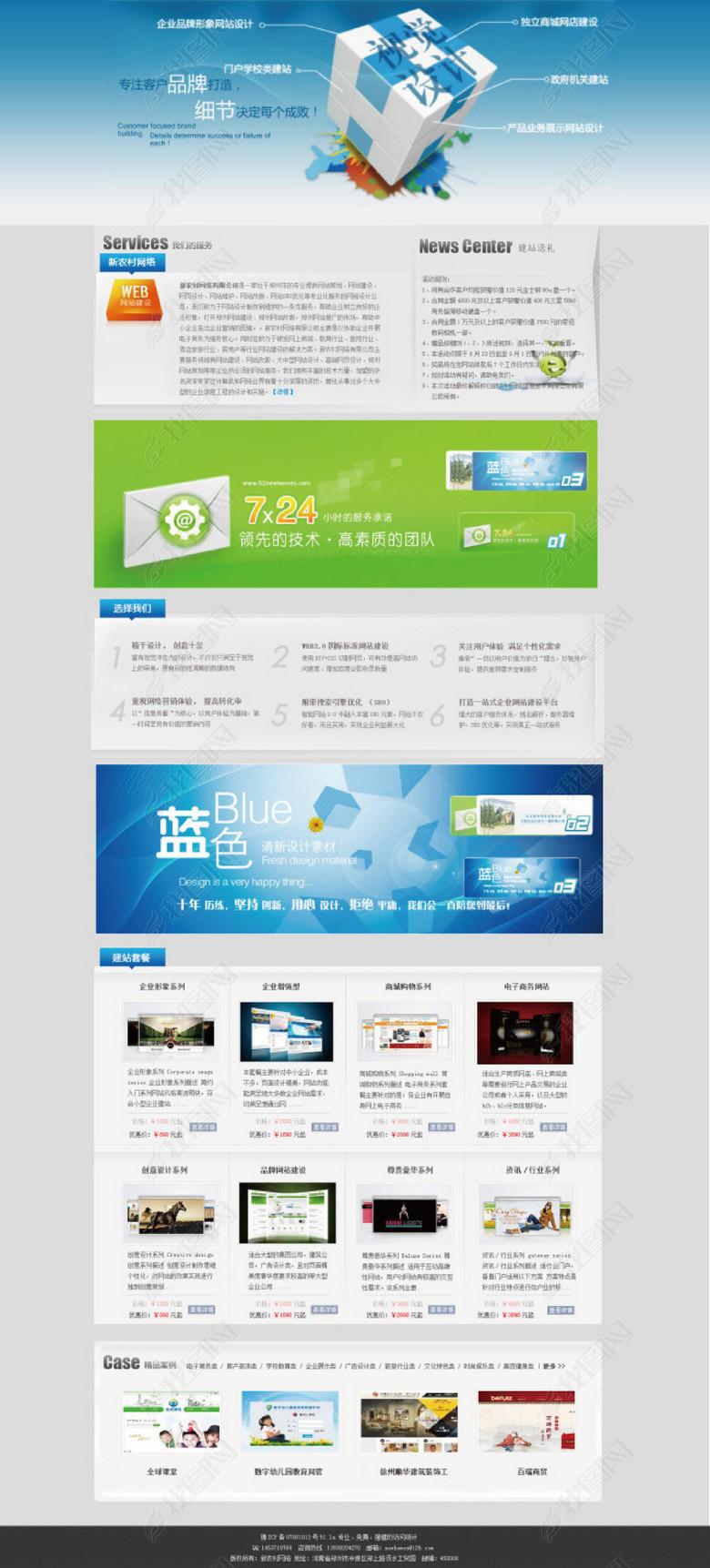 精美广告科技网络公司网站网页模版