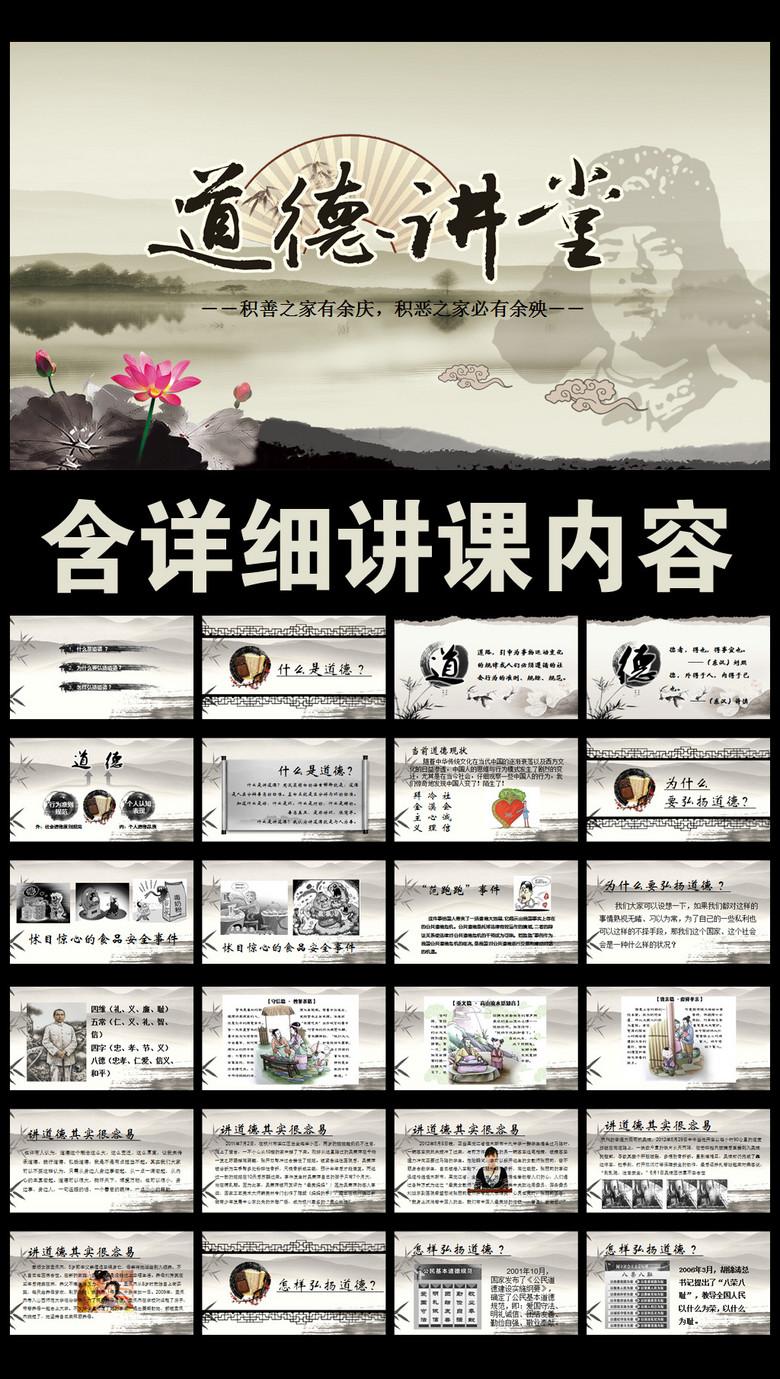 道德讲堂国学文化教育中国风PPT模板下载 16.91MB 中国风PPT大全 其他PPT