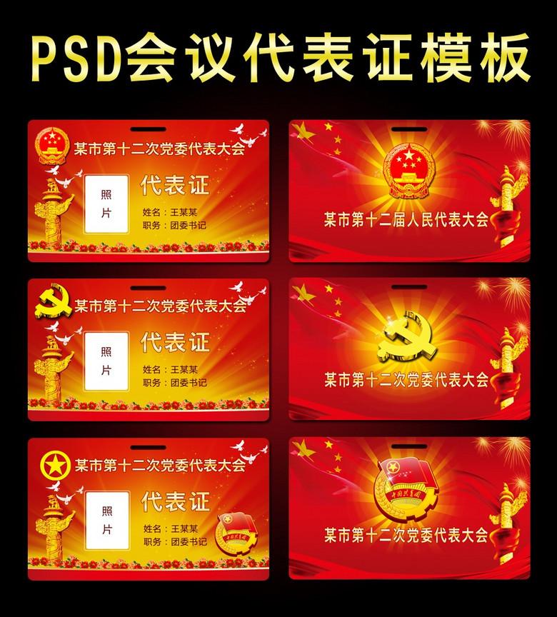 人大会议代表证PSD设计模板下载