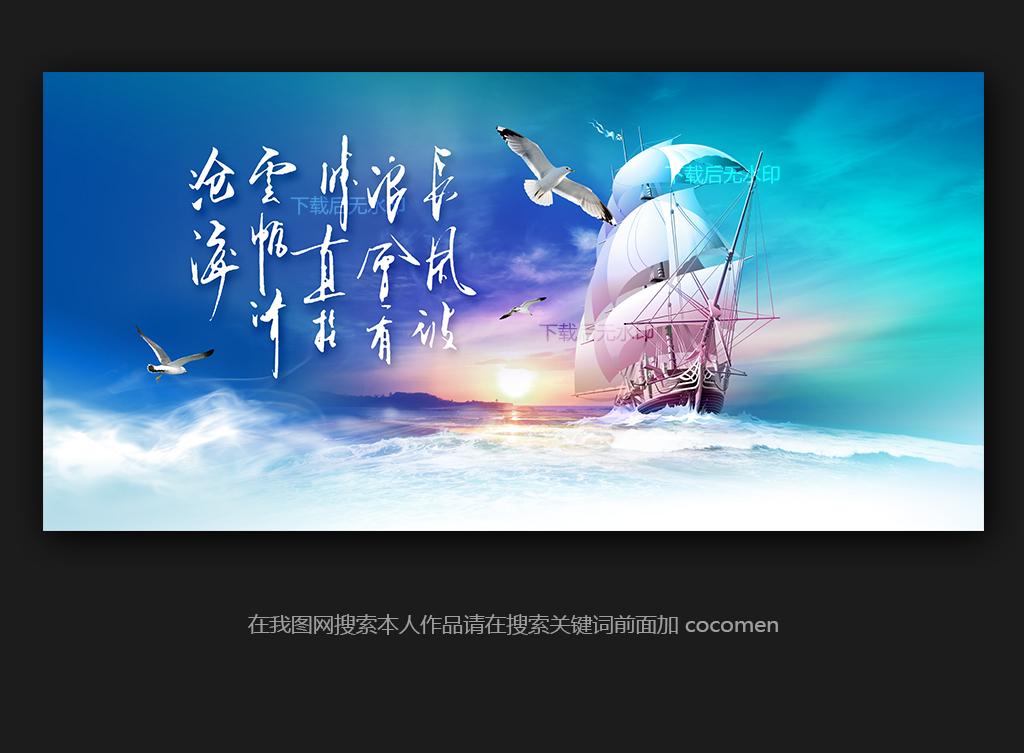 2017扬帆起航背景图设计模板psd源文件