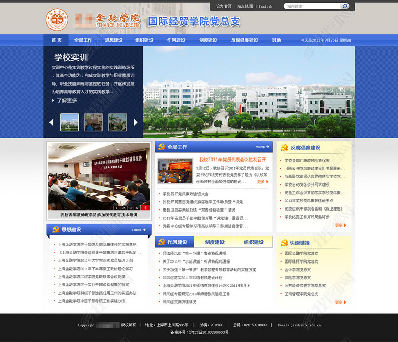 学校网页整套PSD模板