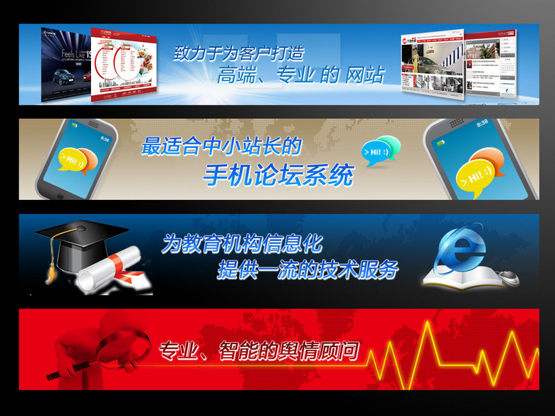 科技企业公司网站banner模版下载