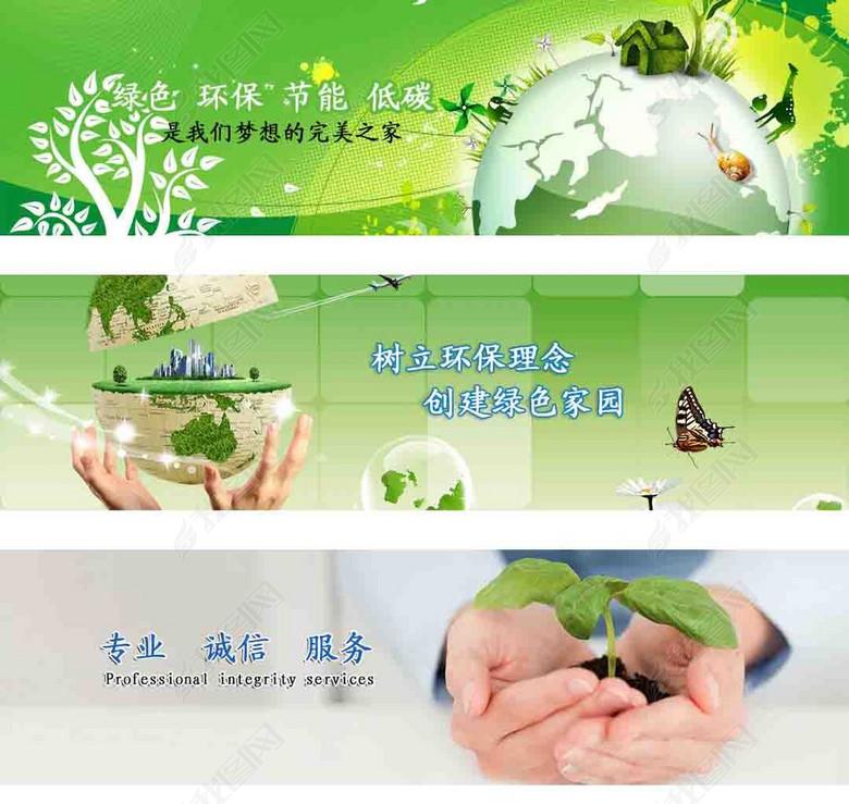 网站横幅广告banner模板PSD下载