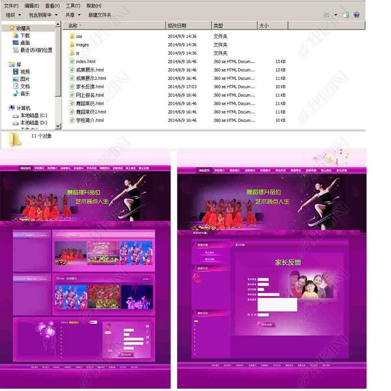 企业网站模板div+css源文件