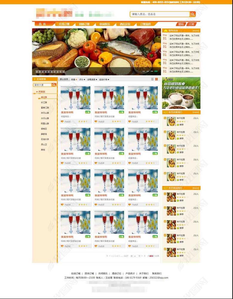 静态页div+CSS全站模板