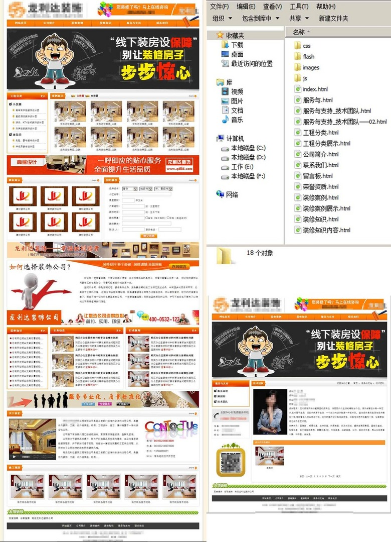 网站模板div+css源文件模板
