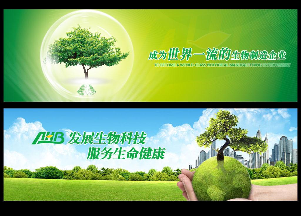 企业集团网站横幅广告banner