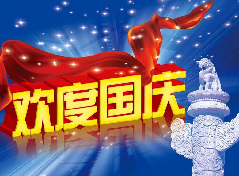 欢度国庆十一喜庆背景图图片设计素材 高清psd模板下载 28.98MB 国庆节大全