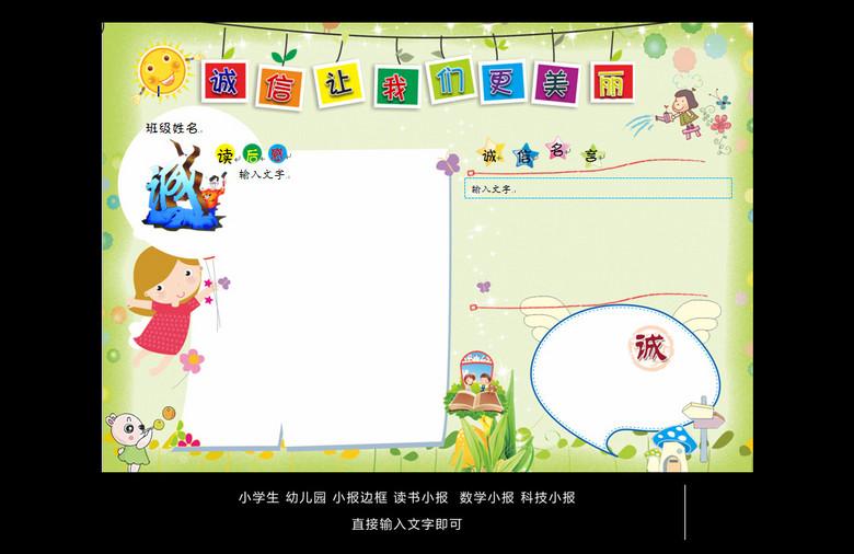 学科手抄报 科学手抄报 > 小学生幼儿园科技读书数学小报边框背景模板