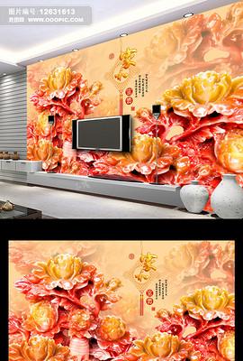 家和富贵玉雕壁画电视背景墙设计